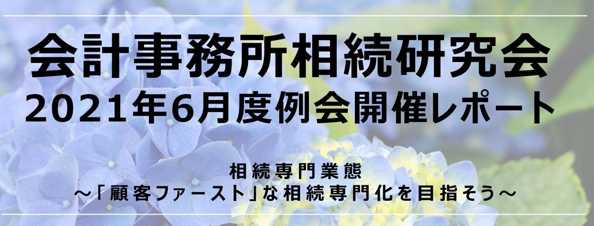 会計事務所相続研究会6月度研究会開催レポート